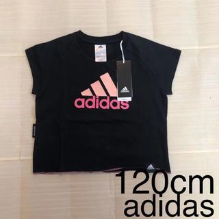 アディダス(adidas)の【120cm】新品未使用 アディダス adidas Tシャツ(Tシャツ/カットソー)