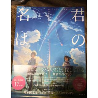 カドカワショテン(角川書店)の新海誠監督作品 君の名は。公式ビジュアルガイド(アート/エンタメ)