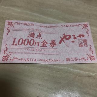 焼肉工房 やきや 1000円金券 (レストラン/食事券)