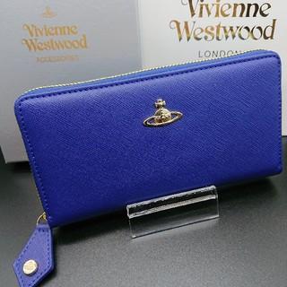 ヴィヴィアンウエストウッド(Vivienne Westwood)の新品☆未使用☆正規品☆ヴィヴィアン ウエストウッド 長財布 ブルー♥️09(財布)