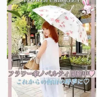 ミシェルマカロン(michellMacaron)の新品♡ミシェルマカロン今季ノベルティフラワー傘*eimyRady(傘)