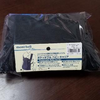 モンベル(mont bell)のmontbell モンベル ポケッタブルベビーキャリア 黒(抱っこひも/おんぶひも)