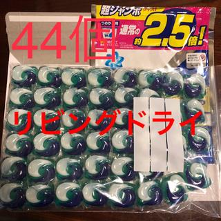 ピーアンドジー(P&G)のアリエール  リビングドライジェルボール 44個(洗剤/柔軟剤)
