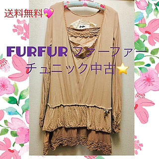 ファーファー(fur fur)の送料無料❗️furfur ファーファーチュニック ブラウン(ミニワンピース)