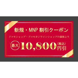 エヌティティドコモ(NTTdocomo)のドコモ 新規 MNP 10800円 割引クーポン(その他)
