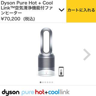 ダイソン(Dyson)の定価7万 ダイソン hot&cool 新品(扇風機)