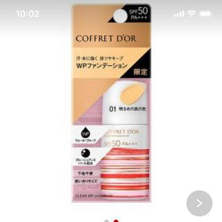 コフレドール(COFFRET D'OR)のコ フレドール  クリアWPリクイドUV01(明るめの肌の色)SPF50 (ファンデーション)
