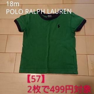 ポロラルフローレン(POLO RALPH LAUREN)の【57】サイズ18m ラルフローレン Tシャツ(Tシャツ)