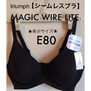 トリンプ(Triumph)の【新品タグ付】triumph/★希少サイズ★シームレスブラE80(ブラ)