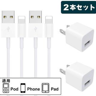 アップル(Apple)のケーブル 急速充電 2本セット(その他)