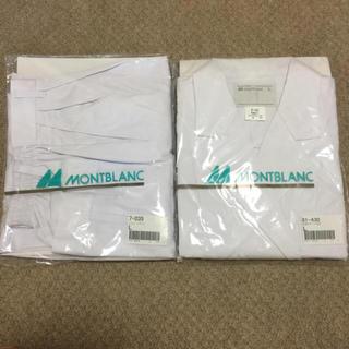 モンブラン(MONTBLANC)の白衣上下セット(その他)