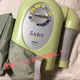東芝 - 匿名配送 湿気やダニ対策に!東芝 ふとん乾燥機