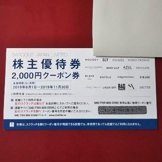 マウジー(moussy)のバロックジャパンリミテッド 2000円分(ショッピング)