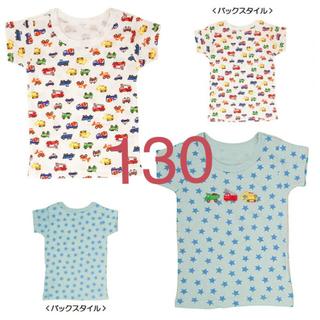 ミキハウス(mikihouse)の(新品)ミキハウス肌着Tシャツ2枚セット130サイズ(下着)
