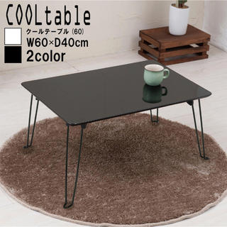 クールテーブル  幅60cm(ローテーブル)