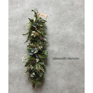 秋色紫陽花とアゲラタムでシックに束ねた ドアチャーム ガーランド ドライフラワー(ドライフラワー)