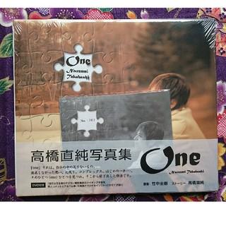 高橋直純 写真集 『one』DVD付き(その他)