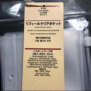 ムジルシリョウヒン(MUJI (無印良品))の無印良品 クリアポケット(ファイル/バインダー)