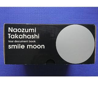 高橋直純 『smile moon』ツアードキュメントブック①(その他)