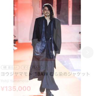 ヨウジヤマモト(Yohji Yamamoto)のヨウジヤマモト  18AW LOOK1 むら染めジャケット(チェスターコート)