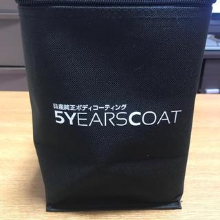 ニッサン(日産)の日産純正ボディーコーティング 5YEARS COAT(メンテナンス用品)