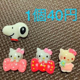 ハローキティ(ハローキティ)のカボション ハンドメイド キャラクター デコパーツ キャンディバッグ(各種パーツ)