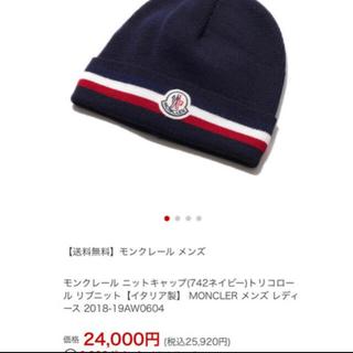 モンクレール(MONCLER)の美品 moncler 🇫🇷 モンクレール ニット帽(ニット帽/ビーニー)