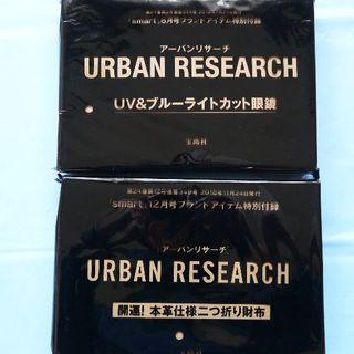 アーバンリサーチ(URBAN RESEARCH)のsmart 付録 アーバンリサーチ 2点セット 財布 眼鏡(折り財布)