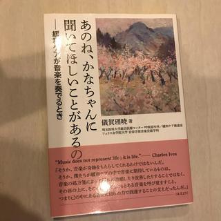 カドカワショテン(角川書店)の緩和ケア🍋必須本❤️あのね、かなちゃんに聞いてほしいことがあるの🧡(健康/医学)