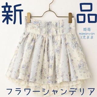 リズリサ(LIZ LISA)の新品♡夏♡フラワーシャンデリア♡ローズ♡リボン♡スカパン♡ブルー♡映え♡完売品♡(ミニスカート)
