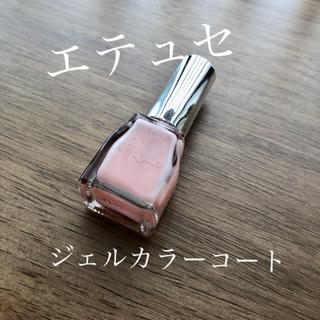エテュセ(ettusais)の☆ エテュセ ジェルコートネイル ☆(ネイルトップコート/ベースコート)