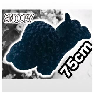 スヌーピー(SNOOPY)のSNOOPY スヌーピー ブラック バラボア 超ビッグぬいぐるみ ぬいぐるみ (ぬいぐるみ)