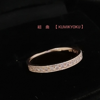 ♦️ダイヤ♦️付きのかわいいリング♥️ 組曲【 KUMIKYOKU 】K10PG(リング(指輪))