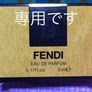 フェンディ(FENDI)の☆FENDI☆香水☆フレグランス☆(ユニセックス)
