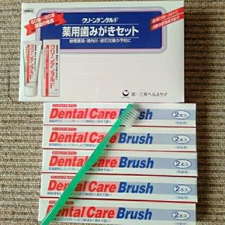 ダイイチサンキョウヘルスケア(第一三共ヘルスケア)の歯ブラシ(2本入)5箱 10本(歯ブラシ/デンタルフロス)