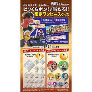 集英社 - くら寿司 ワンピース 銀賞 スポーツタオル