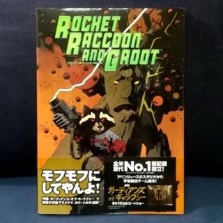 MARVEL - ロケット・ラクーン&グルート (MARVEL)(ヴィレッジブックス)