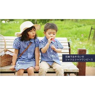 corva お揃いシャツ&シャツワンピースセット 兄妹 100 120(ワンピース)