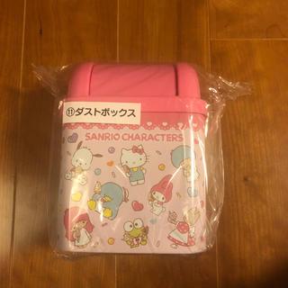 サンリオ(サンリオ)のサンリオキャラクター ダストボックスA(ごみ箱)