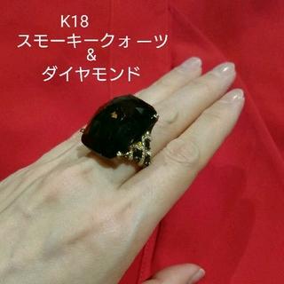 新品同様☆K18 天然 大粒スモーキークォーツ&ダイヤモンドリング※刻印有り(リング(指輪))