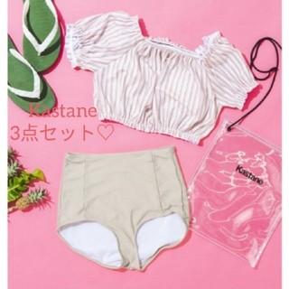 カスタネ(Kastane)の新品特価♡スイムウェア3点セット♡(水着)