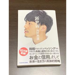 カドカワショテン(角川書店)の新世界 西野亮廣(ビジネス/経済)