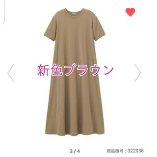 ジーユー(GU)のGU  ☆Aラインワンピース半袖B   新色ブラウン☆(ロングワンピース/マキシワンピース)