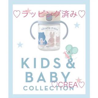 gelato pique - ♥️大人気商品♥️ジェラートピケ baby ストローマグ(WHT)
