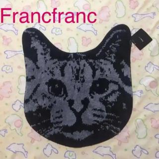 Francfranc - フランフラン ジャガードマット