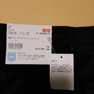 UNIQLO - ユニクロ 感動パンツ 73センチ