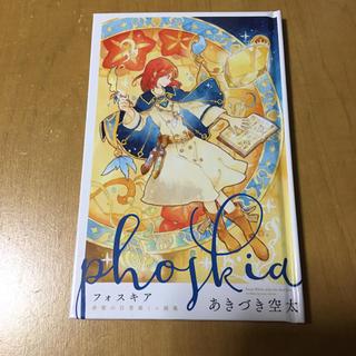 ハクセンシャ(白泉社)の赤髪の白雪姫ミニ画集 フォスキア(イラスト集/原画集)