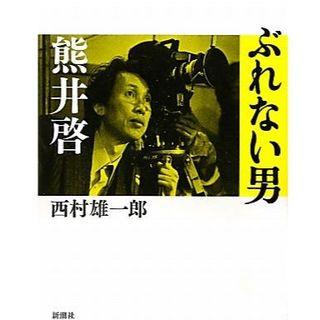 『 ぶれない男 熊井啓 』西村 雄一郎(ノンフィクション/教養)