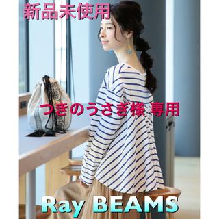 レイビームス(Ray BEAMS)の【新品未使用】《Ray BEAMS》ボーダーバック フレアーTシャツ(カットソー(長袖/七分))