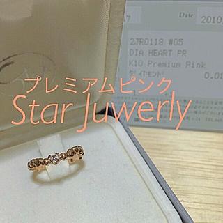 スタージュエリー(STAR JEWELRY)の月曜日迄⭐︎スタージュエリー⭐︎k10プレミアムピンク ダイヤリング ピンキー(リング(指輪))